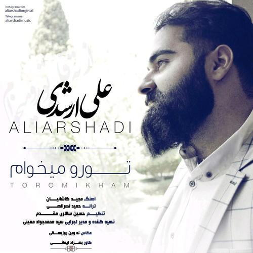Download New Music, Download New Music Ali Arshadi, Download New Music Ali Arshadi Toro Mikham, دانلود آهنگ, دانلود آهنگ تورو میخوام, دانلود آهنگ جدید, دانلود آهنگ جدید ایرانی, دانلود آهنگ علی ارشدی, دانلود آهنگ غمگین, متن آهنگ تورو میخوام علی ارشدی