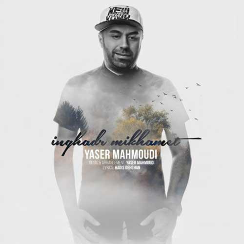 Download New Music, Download New Music Yaser Mahmoudi, Download New Music Yaser Mahmoudi Inghadr Mikhamet, دانلود آهنگ, دانلود آهنگ اینقدر میخوامت, دانلود آهنگ جدید, دانلود آهنگ جدید ایرانی, دانلود آهنگ غمگین, دانلود آهنگ یاسر محمودی, متن آهنگ اینقدر میخوامت یاسر محمودی