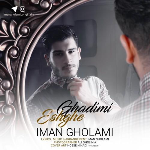 Download New Music, Download New Music Iman Gholami, Download New Music Iman Gholami Eshgh Gadimi, دانلود آهنگ, دانلود آهنگ ایمان غلامی, دانلود آهنگ جدید, دانلود آهنگ جدید ایرانی, دانلود آهنگ عشق قدیمی, دانلود آهنگ غمگین, متن آهنگ عشق قدیمی ایمان غلامی