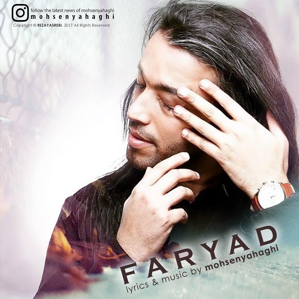 Download New Music, Download New Music Mohsen Yahaghi, Download New Music Mohsen Yahaghi Faryad, دانلود آهنگ, دانلود آهنگ جدید, دانلود آهنگ جدید ایرانی, دانلود آهنگ غمگین, دانلود آهنگ فریاد, دانلود آهنگ محسن یاحقی, متن آهنگ فریاد محسن یاحقی