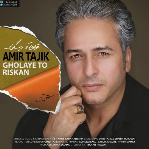 Download New Music, Download New Music Amir Tajik, Download New Music Amir Tajik Gholaye To Riskan, دانلود آهنگ, دانلود آهنگ امیر تاجیک, دانلود آهنگ جدید, دانلود آهنگ جدید ایرانی, دانلود آهنگ غمگین, دانلود آهنگ قولای تو ریسکن, متن آهنگ قولای تو ریسکن امیر تاجیک