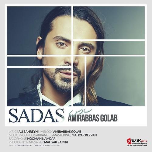 Download New Music, Download New Music Amir Abbas Golab, Download New Music Amir Abbas Golab Sadas, دانلود آهنگ, دانلود آهنگ امیر عباس گلاب, دانلود آهنگ جدید, دانلود آهنگ جدید ایرانی, دانلود آهنگ سادس, دانلود آهنگ غمگین, متن آهنگ سادس امیر عباس گلاب