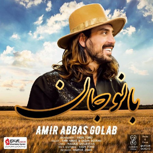 Download New Music, Download New Music Amir Abbas Gholab, Download New Music Amir Abbas Gholab Bano Jan, دانلود آهنگ, دانلود آهنگ امیر عباس گلاب, دانلود آهنگ بانو جان, دانلود آهنگ جدید, دانلود آهنگ جدید ایرانی, دانلود آهنگ شاد, متن آهنگ بانو جان امیر عباس گلاب
