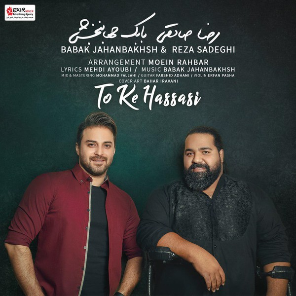 Download New Music, Download New Music Babak JahanBakhsh, Download New Music Babak Jahanbakhsh & Reza Sadeghi To Ke Hassasi, Download New Music Reza Sadeghi, دانلود آهنگ, دانلود آهنگ بابک جهانبخش, دانلود آهنگ تو که حساسی, دانلود آهنگ جدید, دانلود آهنگ جدید ایرانی, دانلود آهنگ رضا صادقی, دانلود آهنگ شاد, متن آهنگ تو که حساسی بابک جهانبخش و رضا صادقی