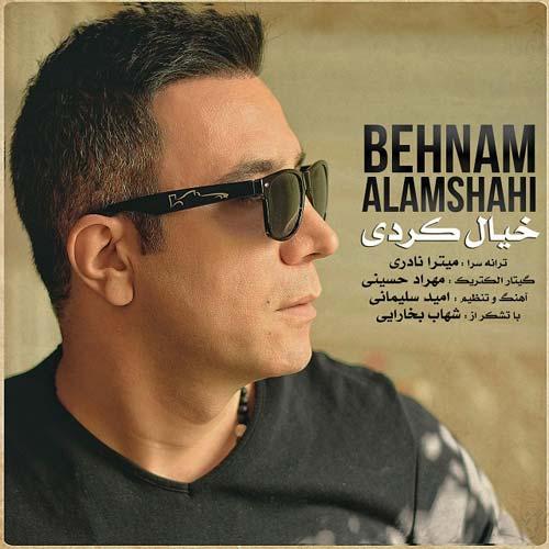 Download New Music, Download New Music Behnam Alamshahi, Download New Music Behnam Alamshahi Khial Kardi, دانلود آهنگ, دانلود آهنگ بهنام علمشاهی, دانلود آهنگ جدید, دانلود آهنگ جدید ایرانی, دانلود آهنگ خیال کردی, دانلود آهنگ غمگین, متن آهنگ خیال کردی بهنام علمشاهی