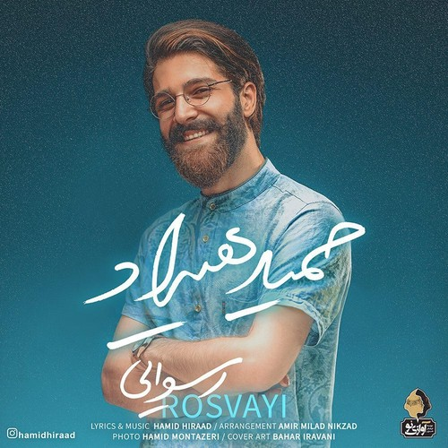 Download New Music, Download New Music Hamid Hiraad, Download New Music Hamid Hiraad Rosvayi, دانلود آهنگ, دانلود آهنگ جدید, دانلود آهنگ جدید ایرانی, دانلود آهنگ حمید هیراد, دانلود آهنگ رسوایی, دانلود آهنگ شاد, دانلود آهنگ غمگین, متن آهنگ رسوایی حمید هیراد