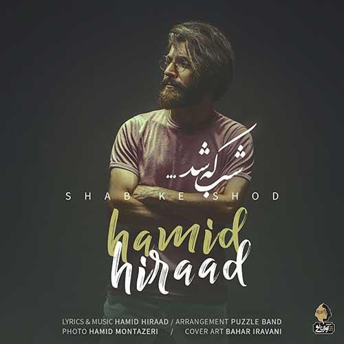 Download New Music, Download New Music Hamid Hiraad, Download New Music Hamid Hiraad Shab Ke Shod, دانلود آهنگ جدید, دانلود آهنگ جدید ایرانی, دانلود آهنگ حمید هیراد, دانلود آهنگ شاد, دانلود آهنگ شب که شد, متن آهنگ شب که شد حمید هیراد