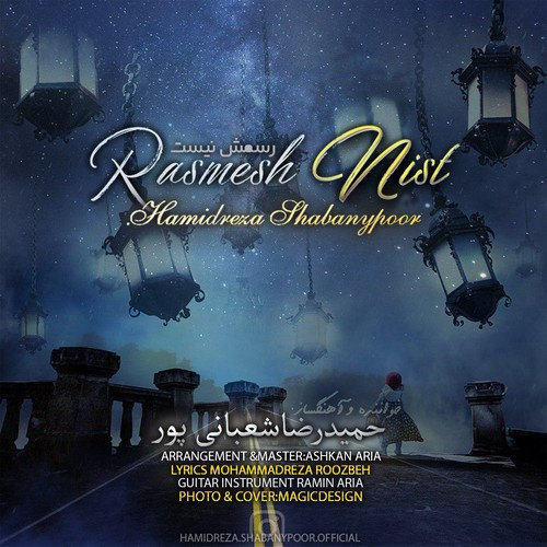 Download New Music, Download New Music Hamidreza Shabanypoor, Download New Music Hamidreza Shabanypoor Rasmesh Nist, دانلود آهنگ, دانلود آهنگ جدید, دانلود آهنگ جدید ایرانی, دانلود آهنگ حمیدرضا شعبانی پور, دانلود آهنگ رسمش نیست, دانلود آهنگ غمگین
