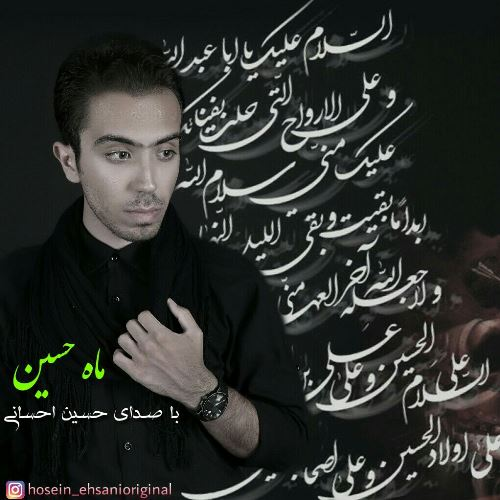 Download New Music, Download New Music Hosein Ehsani, Download New Music Hosein Ehsani Mahe Hosein, دانلود آهنگ, دانلود آهنگ ارزشی, دانلود آهنگ جدید, دانلود آهنگ جدید ایرانی, دانلود آهنگ حسین احساسی, دانلود آهنگ حسین احساسی ماه حسین, دانلود آهنگ ماه حسین, دانلود آهنگ ماه حسین از حسین احساسی, دانلود آهنگ ماه حسین با صدای حسین احساسی, دانلود آهنگ محرم, دانلود آهنگ های پاپ محرم, دانلود آهنگ ویژه محرم, متن آهنگ ماه حسین حسین احساسی