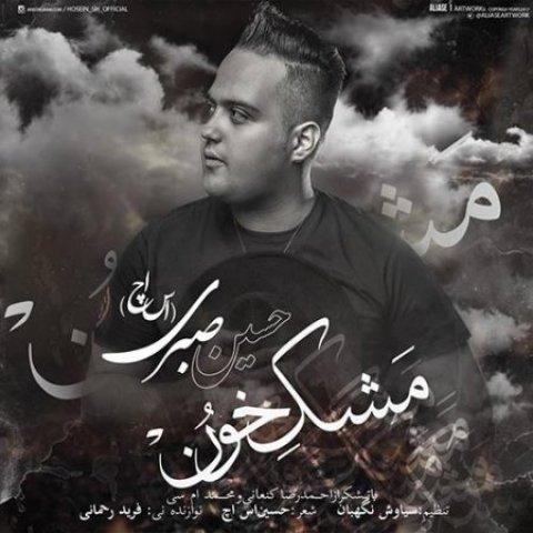 Download New Song, Download New Song By Hossein Sabri Called Mashke Khoon, Download New Song Hossein Sabri Mashke Khoon, Hossein Sabri, Hossein Sabri Mashke Khoon, Mashke Khoon, Mashke Khoon by Hossein Sabri, Mashke Khoon Download New Song By Hossein Sabri, Mashke Khoon Download New Song Hossein Sabri, avinmusic, آهنگ, آهنگ جدید, حسین صبری, دانلود آهنگ, دانلود آهنگ Hossein Sabri, دانلود آهنگ جدید, دانلود آهنگ جدید Hossein Sabri, دانلود آهنگ جدید Hossein Sabri به نام Mashke Khoon, دانلود آهنگ جدید حسین صبری, دانلود آهنگ جدید حسین صبری به نام مشک خون, دانلود آهنگ جدید حسین صبری مشک خون, دانلود آهنگ حسین صبری به نام مشک خون, دانلود آهنگ حسین صبری مشک خون, مداحی, مشک خون, مشک خون دانلود آهنگ حسین صبری, نوحه, آوین موزیک, ویژه محرم, کد پیشواز آهنگ های حسین صبری