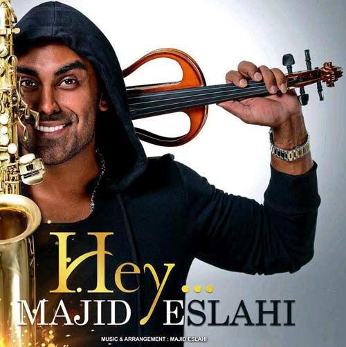 download Hey, download news song, Hey, Hey by Majid Eslahi, Hey download new song by Majid Eslahi, Hey Majid Eslahi, majid eslahi, Majid Eslahi new song, آهنگ جدید, آهنگ جدید مجید اصلاحی, اوین موزیک, دانلود آهنگ, دانلود آهنگ جدید, دانلود آهنگ جدید مجید اصلاحی, دانلود آهنگ جدید مجید اصلاحی هی, دانلود آهنگ جدید هی, دانلود آهنگ های جدید, دانلود آهنگ های جدید مجید اصلاحی, دانلود موزیک, دانلود موزیک جدید, متن آهنگ هی از مجید اصلاحی, مجید اصلاحی, مجید اصلاحی هی, موزیک جدید, هی, کد پیشواز آهنگ های مجید اصلاحی, کد پیشواز هی از مجید اصلاحی