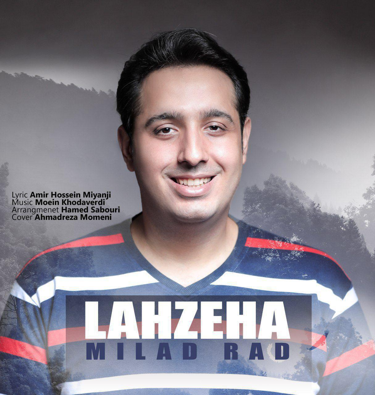 Download New Music, Download New Music Milad Rad, Download New Music Milad Rad Lahzeha, دانلود آهنگ, دانلود آهنگ جدید, دانلود آهنگ جدید ایرانی, دانلود آهنگ غمگین, دانلود آهنگ لحظه ها, دانلود آهنگ میلاد راد, متن آهنگ لحظه ها میلاد راد