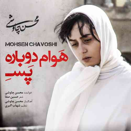 Download New Song, Download New Song By Mohsen Chavoshi Called Havam Dobare Pase, Download New Song Mohsen Chavoshi Havam Dobare Pase, Havam Dobare Pase, Havam Dobare Pase by Mohsen Chavoshi, Havam Dobare Pase Download New Song By Mohsen Chavoshi, Havam Dobare Pase Download New Song Mohsen Chavoshi, Mohsen Chavoshi, Mohsen Chavoshi Havam Dobare Pase, avinmusic, آهنگ, آهنگ جدید, دانلود آهنگ, دانلود آهنگ Mohsen Chavoshi, دانلود آهنگ جدید, دانلود آهنگ جدید Mohsen Chavoshi, دانلود آهنگ جدید Mohsen Chavoshi به نام Havam Dobare Pase, دانلود آهنگ جدید محسن چاوشی, دانلود آهنگ جدید محسن چاوشی به نام هوام دوباره پسه, دانلود آهنگ جدید محسن چاوشی هوام دوباره پسه, دانلود آهنگ محسن چاوشی به نام هوام دوباره پسه, دانلود آهنگ محسن چاوشی هوام دوباره پسه, محسن چاوشی, آوین موزیک, هوام دوباره پسه, هوام دوباره پسه دانلود آهنگ محسن چاوشی, کد پیشواز آهنگ های محسن چاوشی