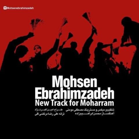Arbabe Asheghi, Arbabe Asheghi by Mohsen Ebrahimzadeh, Arbabe Asheghi download new song by Mohsen Ebrahimzadeh, Arbabe Asheghi Mohsen Ebrahimzadeh, download Arbabe Asheghi, download news song, Mohsen Ebrahimzadeh, Mohsen Ebrahimzadeh new song, avinmusic, آهنگ جدید, آهنگ جدید محسن ابراهیم زاده, ارباب عاشقی, اوین موزیک, دانلود آهنگ, دانلود آهنگ, دانلود آهنگ جدید, دانلود آهنگ جدید ارباب عاشقی, دانلود آهنگ جدید محسن ابراهیم زاده, دانلود آهنگ جدید محسن ابراهیم زاده ارباب عاشقی, دانلود آهنگ های جدید, دانلود آهنگ های جدید محسن ابراهیم زاده, دانلود موزیک, دانلود موزیک جدید, متن آهنگ ارباب عاشقی از محسن ابراهیم زاده, محسن ابراهیم زاده, محسن ابراهیم زاده ارباب عاشقی, موزیک جدید, کد پیشواز آهنگ های محسن ابراهیم زاده, کد پیشواز ارباب عاشقی از محسن ابراهیم زاده