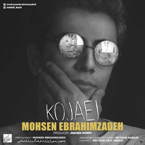 Download New Music, Download New Music Mohsen Ebrahimzadeh, Download New Music Mohsen Ebrahimzadeh Kojaei, دانلود آهنگ, دانلود آهنگ جدید, دانلود آهنگ جدید ایرانی, دانلود آهنگ غمگین, دانلود آهنگ کجایی, دانلود آهنگ محسن ابراهیم زاده, متن آهنگ کجایی محسن ابراهیم زاده