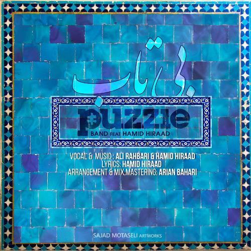 Download New Music, Download New Music Hamid Hiraad, Download New Music Puzzle Band, Download New Music Puzzle Band Ft Hamid Hiraad Bitab, دانلود آهنگ, دانلود آهنگ بی تاب, دانلود آهنگ پازل باند, دانلود آهنگ جدید, دانلود آهنگ جدید ایرانی, دانلود آهنگ حمید هیراد, دانلود آهنگ شاد, متن آهنگ بی تاب پازل باند