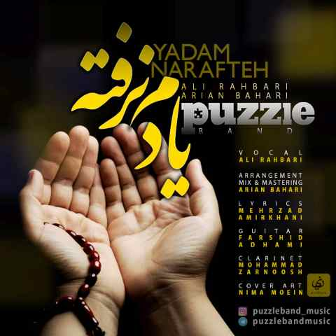 download news song, download Yadam Narafte, Puzzle Band, puzzle band new song, avinmusic, Yadam Narafte, Yadam Narafte by Puzzle Band, Yadam Narafte download new song by Puzzle Band, Yadam Narafte Puzzle Band, آهنگ جدید, آهنگ جدید پازل باند, اوین موزیک, دانلود آهنگ, دانلود آهنگ, دانلود آهنگ جدید, دانلود آهنگ جدید پازل باند, دانلود آهنگ جدید پازل باند یادم نرفته, دانلود آهنگ جدید یادم نرفته, دانلود آهنگ های جدید, دانلود آهنگ های جدید پازل باند, دانلود موزیک, دانلود موزیک جدید, متن آهنگ یادم نرفته از پازل باند, موزیک جدید, پازل باند, پازل باند یادم نرفته, کد پیشواز آهنگ های پازل باند, کد پیشواز یادم نرفته از پازل باند, یادم نرفته