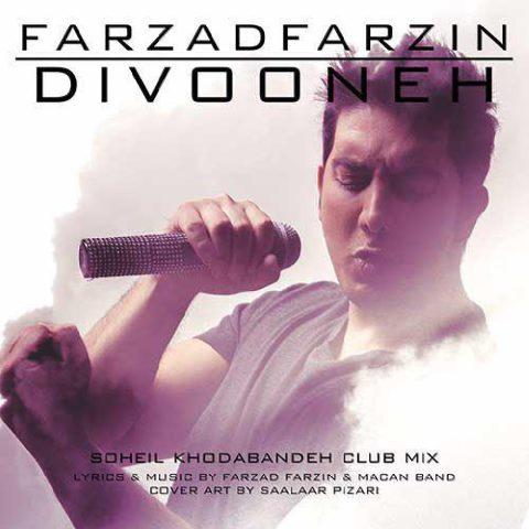 divooneh, Divooneh by Farzad Farzin, Divooneh download new song by Farzad Farzin, Divooneh Farzad Farzin, download divooneh, download news song, Farzad Farzin, Farzad Farzin new song, smusic, آهنگ جدید, آهنگ جدید فرزاد فرزین, اس موزیک, دانلود آهنگ, دانلود آهنگ, دانلود آهنگ جدید, دانلود آهنگ جدید دیوونه, دانلود آهنگ جدید فرزاد فرزین, دانلود آهنگ جدید فرزاد فرزین دیوونه, دانلود آهنگ های جدید, دانلود آهنگ های جدید فرزاد فرزین, دانلود موزیک, دانلود موزیک جدید, دیوونه, فرزاد فرزین, فرزاد فرزین دیوونه, متن آهنگ دیوونه از فرزاد فرزین, موزیک جدید, کد پیشواز آهنگ های فرزاد فرزین, کد پیشواز دیوونه از فرزاد فرزین
