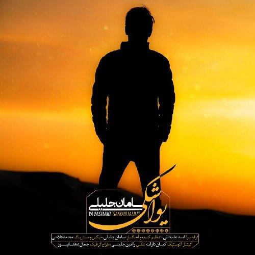 Download New Music, Download New Music Saman Jalili, Download New Music Saman Jalili Yavashaki, دانلود آهنگ, دانلود آهنگ جدید, دانلود آهنگ جدید ایرانی, دانلود آهنگ سامان جلیلی, دانلود آهنگ غمگین, دانلود آهنگ یواشکی, متن آهنگ یواشکی سامان جلیلی