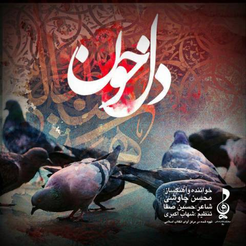 Download New Music, Download New Music Mohsen Chavoshi, Download New Music Mohsen Chavoshi Del Khon, دانلود آهنگ, دانلود آهنگ اربعین, دانلود آهنگ ارزشی, دانلود آهنگ جدید, دانلود آهنگ جدید ایرانی, دانلود آهنگ دل خون, دانلود آهنگ دل خون از محسن چاوشی, دانلود آهنگ دل خون با صدای محسن چاوشی, دانلود آهنگ محرم, دانلود آهنگ محسن چاوشی, دانلود آهنگ محسن چاوشی دل خون, دانلود آهنگ مذهبی, دانلود آهنگ های پاپ محرم, دانلود آهنگ ویژه محرم