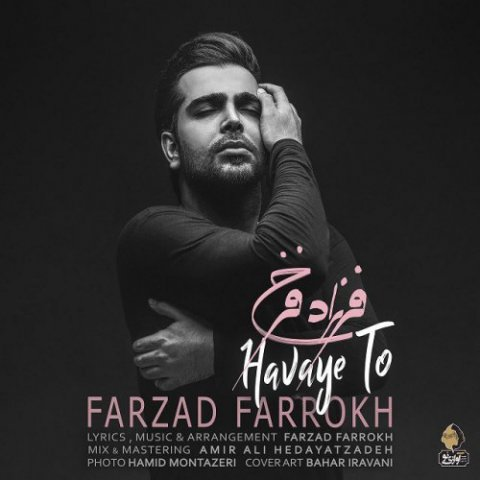 Download New Song, Download New Song By Farzad Farrokh Called Havaye To, Download New Song Farzad Farrokh Havaye To, Farzad Farrokh, Farzad Farrokh Havaye To, Havaye To, Havaye To by Farzad Farrokh, Havaye To Download New Song By Farzad Farrokh, Havaye To Download New Song Farzad Farrokh, Avinmusic, آهنگ, آهنگ جدید, دانلود آهنگ, دانلود آهنگ Farzad Farrokh, دانلود آهنگ جدید, دانلود آهنگ جدید Farzad Farrokh, دانلود آهنگ جدید Farzad Farrokh به نام Havaye To, دانلود آهنگ جدید فرزاد فرخ, دانلود آهنگ جدید فرزاد فرخ به نام هوای تو, دانلود آهنگ جدید فرزاد فرخ هوای تو, دانلود آهنگ فرزاد فرخ به نام هوای تو, دانلود آهنگ فرزاد فرخ هوای تو, فرزاد فرخ, آوین موزیک, هوای تو, هوای تو دانلود آهنگ فرزاد فرخ, کد پیشواز آهنگ های فرزاد فرخ