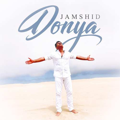 Donya ، Jamshid ، آهنگ جدید جمشید ، جمشید ، دانلود آهنگ دنیا ، دانلود آهنگ شاد ، دنیا ، متن آهنگ دنیا از جمشید ، کد آهنگ وبلاگ دنیا ، کد آهنگ پیشواز دنیا