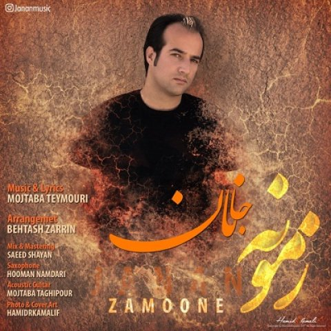 Download New Song, Download New Song By Janan Called Zamoone, Download New Song Janan Zamoone, Janan, Janan Zamoone, avinmusic,Zamoone, Zamoone by Janan, Zamoone Download New Song By Janan, Zamoone Download New Song Janan, آهنگ, آهنگ جدید, جانان, دانلود آهنگ, دانلود آهنگ Janan, دانلود آهنگ جانان به نام زمونه, دانلود آهنگ جانان زمونه, دانلود آهنگ جدید, دانلود آهنگ جدید Janan, دانلود آهنگ جدید Janan به نام Zamoone, دانلود آهنگ جدید جانان, دانلود آهنگ جدید جانان به نام زمونه, دانلود آهنگ جدید جانان زمونه, زمونه, زمونه دانلود آهنگ جانان, آوین موزیک, کد پیشواز آهنگ های جانان
