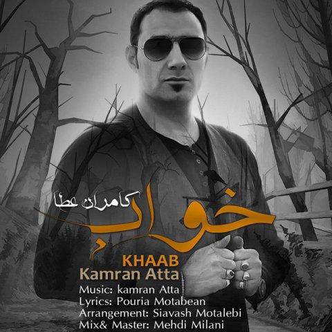 Download New Song, Download New Song By Kamran Atta Called Khaab, Download New Song Kamran Atta Khaab, Kamran Atta, Kamran Atta Khaab, Khaab, Khaab by Kamran Atta, Khaab Download New Song By Kamran Atta, Khaab Download New Song Kamran Atta, avinmusic, آهنگ, آهنگ جدید, خواب, خواب دانلود آهنگ کامران عطا, دانلود آهنگ, دانلود آهنگ Kamran Atta, دانلود آهنگ جدید, دانلود آهنگ جدید Kamran Atta, دانلود آهنگ جدید Kamran Atta به نام Khaab, دانلود آهنگ جدید کامران عطا, دانلود آهنگ جدید کامران عطا به نام خواب, دانلود آهنگ جدید کامران عطا خواب, دانلود آهنگ کامران عطا به نام خواب, دانلود آهنگ کامران عطا خواب, آوین موزیک, کامران عطا, کد پیشواز آهنگ های کامران عطا