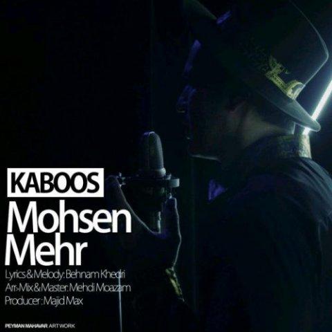 Download New Song, Download New Song By Mohsen Mehr Called Kaboos, Download New Song Mohsen Mehr Kaboos, Kaboos, Kaboos by Mohsen Mehr, Kaboos Download New Song By Mohsen Mehr, Kaboos Download New Song Mohsen Mehr, Mohsen Mehr, Mohsen Mehr Kaboos, avinmusic, آهنگ, آهنگ جدید, دانلود آهنگ, دانلود آهنگ Mohsen Mehr, دانلود آهنگ جدید, دانلود آهنگ جدید Mohsen Mehr, دانلود آهنگ جدید Mohsen Mehr به نام Kaboos, دانلود آهنگ جدید محسن مهر, دانلود آهنگ جدید محسن مهر به نام کابوس, دانلود آهنگ جدید محسن مهر کابوس, دانلود آهنگ محسن مهر به نام کابوس, دانلود آهنگ محسن مهر کابوس, محسن مهر, آوین موزیک, کابوس, کابوس دانلود آهنگ محسن مهر, کد پیشواز آهنگ های محسن مهر