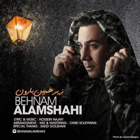 Behnam Alamshahi, Behnam Alamshahi Zire Hamin Baroun, Download New Song, Download New Song Behnam Alamshahi Zire Hamin Baroun, Download New Song By Behnam Alamshahi Called Zire Hamin Baroun, avinmusic, Zire Hamin Baroun, Zire Hamin Baroun by Behnam Alamshahi, Zire Hamin Baroun Download New Song Behnam Alamshahi, Zire Hamin Baroun Download New Song By Behnam Alamshahi, آهنگ, آهنگ جدید, بهنام علمشاهی, دانلود, دانلود آهنگ, دانلود آهنگ Behnam Alamshahi, دانلود آهنگ بهنام علمشاهی به نام زیر همین بارون, دانلود آهنگ بهنام علمشاهی زیر همین بارون, دانلود آهنگ جدید, دانلود آهنگ جدید Behnam Alamshahi, دانلود آهنگ جدید Behnam Alamshahi به نام Zire Hamin Baroun, دانلود آهنگ جدید بهنام علمشاهی, دانلود آهنگ جدید بهنام علمشاهی به نام زیر همین بارون, دانلود آهنگ جدید بهنام علمشاهی زیر همین بارون, زیر همین بارون, زیر همین بارون دانلود آهنگ بهنام علمشاهی, آوین موزیک, کد پیشواز آهنگ های بهنام علمشاهی