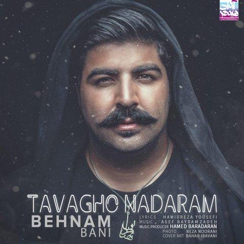Behnam Bani, Behnam Bani Tavagho Nadaram, Download New Song, Download New Song Behnam Bani Tavagho Nadaram, Download New Song By Behnam Bani Called Tavagho Nadaram, avinmusic, Tavagho Nadaram, Tavagho Nadaram by Behnam Bani, Tavagho Nadaram Download New Song Behnam Bani, Tavagho Nadaram Download New Song By Behnam Bani, آهنگ, آهنگ جدید, بهنام بانی, توقع ندارم, توقع ندارم دانلود آهنگ بهنام بانی, دانلود, دانلود آهنگ, دانلود آهنگ Behnam Bani, دانلود آهنگ بهنام بانی به نام توقع ندارم, دانلود آهنگ بهنام بانی توقع ندارم, دانلود آهنگ جدید, دانلود آهنگ جدید Behnam Bani, دانلود آهنگ جدید Behnam Bani به نام Tavagho Nadaram, دانلود آهنگ جدید بهنام بانی, دانلود آهنگ جدید بهنام بانی به نام توقع ندارم, دانلود آهنگ جدید بهنام بانی توقع ندارم, آوین موزیک, کد پیشواز آهنگ های بهنام بانی