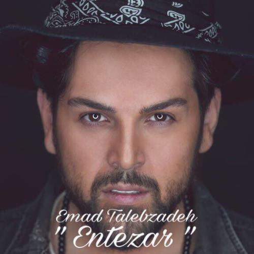 Download New Music, Download New Music Emad Talebzadeh, Download New Music Emad Talebzadeh Entezar, دانلود آهنگ, دانلود آهنگ انتظار, دانلود آهنگ جدید, دانلود آهنگ جدید ایرانی, دانلود آهنگ عماد طالب زاده, دانلود آهنگ غمگین