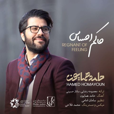 Download New Song, Download New Song By Hamed Homayoun Called Hakeme Ehsas, Download New Song Hamed Homayoun Hakeme Ehsas, Hakeme Ehsas, Hakeme Ehsas by Hamed Homayoun, Hakeme Ehsas Download New Song By Hamed Homayoun, Hakeme Ehsas Download New Song Hamed Homayoun, Hamed Homayoun, Hamed Homayoun Hakeme Ehsas, avinmusic, آهنگ, آهنگ جدید, حامد همایون, حاکم احساس, حاکم احساس دانلود آهنگ حامد همایون, دانلود آهنگ, دانلود آهنگ Hamed Homayoun, دانلود آهنگ جدید, دانلود آهنگ جدید Hamed Homayoun, دانلود آهنگ جدید Hamed Homayoun به نام Hakeme Ehsas, دانلود آهنگ جدید حامد همایون, دانلود آهنگ جدید حامد همایون به نام حاکم احساس, دانلود آهنگ جدید حامد همایون حاکم احساس, دانلود آهنگ حامد همایون به نام حاکم احساس, دانلود آهنگ حامد همایون حاکم احساس, آوین موزیک, کد پیشواز آهنگ های حامد همایون