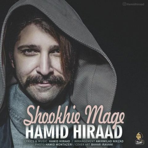 Download New Song, Download New Song By Hamid Hiraad Called Shokhie Mage, Download New Song Hamid Hiraad Shokhie Mage, Hamid Hiraad, Hamid Hiraad Shokhie Mage, avinmusic, Shokhie Mage, Shokhie Mage by Hamid Hiraad, Shokhie Mage Download New Song By Hamid Hiraad, Shokhie Mage Download New Song Hamid Hiraad, آهنگ, آهنگ جدید, حمید هیراد, دانلود, دانلود آهنگ, دانلود آهنگ Hamid Hiraad, دانلود آهنگ جدید, دانلود آهنگ جدید Hamid Hiraad, دانلود آهنگ جدید Hamid Hiraad به نام Shokhie Mage, دانلود آهنگ جدید حمید هیراد, دانلود آهنگ جدید حمید هیراد به نام شوخیه مگه, دانلود آهنگ جدید حمید هیراد شوخیه مگه, دانلود آهنگ حمید هیراد به نام شوخیه مگه, دانلود آهنگ حمید هیراد شوخیه مگه, شوخیه مگه, شوخیه مگه دانلود آهنگ حمید هیراد, آوین موزیک, کد پیشواز آهنگ های حمید هیراد