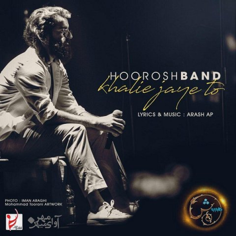 Download New Song, Download New Song By Hoorosh Band Called Khalie Jaye To, Download New Song Hoorosh Band Khalie Jaye To, Hoorosh Band, Hoorosh Band Khalie Jaye To, Khalie Jaye To, Khalie Jaye To by Hoorosh Band, Khalie Jaye To Download New Song By Hoorosh Band, Khalie Jaye To Download New Song Hoorosh Band, avinmusic, آهنگ, آهنگ جدید, خالیه جای تو, خالیه جای تو دانلود آهنگ هوروش بند, دانلود, دانلود آهنگ, دانلود آهنگ Hoorosh Band, دانلود آهنگ جدید, دانلود آهنگ جدید Hoorosh Band, دانلود آهنگ جدید Hoorosh Band به نام Khalie Jaye To, دانلود آهنگ جدید هوروش بند, دانلود آهنگ جدید هوروش بند به نام خالیه جای تو, دانلود آهنگ جدید هوروش بند خالیه جای تو, دانلود آهنگ هوروش بند به نام خالیه جای تو, دانلود آهنگ هوروش بند خالیه جای تو, آوین موزیک, هوروش بند, کد پیشواز آهنگ های هوروش بند