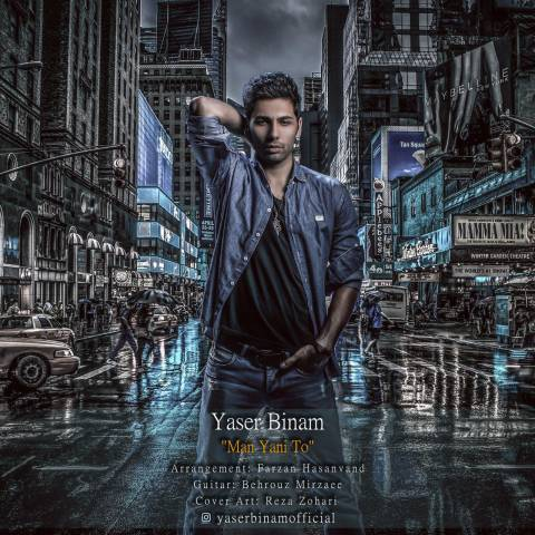 Download New Song, Download New Song By Yaser Binam Called Man Yani To, Download New Song Yaser Binam Man Yani To, Man Yani To, Man Yani To by Yaser Binam, Man Yani To Download New Song By Yaser Binam, Man Yani To Download New Song Yaser Binam, avinmusic, Yaser Binam, Yaser Binam Man Yani To, آهنگ, آهنگ جدید, دانلود آهنگ, دانلود آهنگ Yaser Binam, دانلود آهنگ جدید, دانلود آهنگ جدید Yaser Binam, دانلود آهنگ جدید Yaser Binam به نام Man Yani To, دانلود آهنگ جدید یاسر بینام, دانلود آهنگ جدید یاسر بینام به نام من یعنی تو, دانلود آهنگ جدید یاسر بینام من یعنی تو, دانلود آهنگ یاسر بینام به نام من یعنی تو, دانلود آهنگ یاسر بینام من یعنی تو, من یعنی تو, من یعنی تو دانلود آهنگ یاسر بینام, آوین موزیک, کد پیشواز آهنگ های یاسر بینام, یاسر بینام