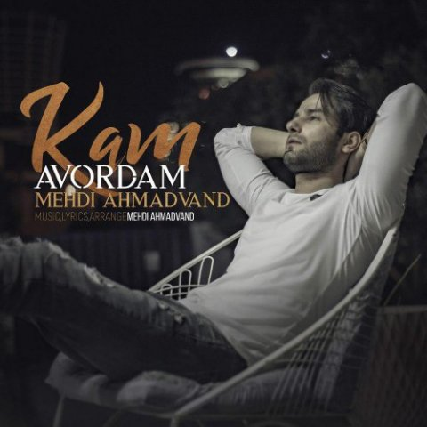 Download New Song, Download New Song By Mehdi Ahmadvand Called Kam Avordam, Download New Song Mehdi Ahmadvand Kam Avordam, Kam Avordam, Kam Avordam by Mehdi Ahmadvand, Kam Avordam Download New Song By Mehdi Ahmadvand, Kam Avordam Download New Song Mehdi Ahmadvand, Mehdi Ahmadvand, Mehdi Ahmadvand Kam Avordam, avinmusic, آهنگ, آهنگ جدید, دانلود آهنگ, دانلود آهنگ Mehdi Ahmadvand, دانلود آهنگ جدید, دانلود آهنگ جدید Mehdi Ahmadvand, دانلود آهنگ جدید Mehdi Ahmadvand به نام Kam Avordam, دانلود آهنگ جدید مهدی احمدوند, دانلود آهنگ جدید مهدی احمدوند به نام کم آوردم, دانلود آهنگ جدید مهدی احمدوند کم آوردم, دانلود آهنگ مهدی احمدوند به نام کم آوردم, دانلود آهنگ مهدی احمدوند کم آوردم, مهدی احمدوند, آوین موزیک, کد پیشواز آهنگ های مهدی احمدوند, کم آوردم, کم آوردم دانلود آهنگ مهدی احمدوند