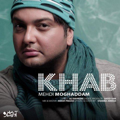 Download New Song, Download New Song By Mehdi Moghadam Called Khab, Download New Song Mehdi Moghadam Khab, Khab, Khab by Mehdi Moghadam, Khab Download New Song By Mehdi Moghadam, Khab Download New Song Mehdi Moghadam, Mehdi Moghadam, Mehdi Moghadam Khab,avinmusic, آهنگ, آهنگ جدید, خواب, خواب دانلود آهنگ مهدی مقدم, دانلود, دانلود آهنگ, دانلود آهنگ Mehdi Moghadam, دانلود آهنگ جدید, دانلود آهنگ جدید Mehdi Moghadam, دانلود آهنگ جدید Mehdi Moghadam به نام Khab, دانلود آهنگ جدید مهدی مقدم, دانلود آهنگ جدید مهدی مقدم به نام خواب, دانلود آهنگ جدید مهدی مقدم خواب, دانلود آهنگ مهدی مقدم به نام خواب, دانلود آهنگ مهدی مقدم خواب, مهدی مقدم, آوین موزیک, کد پیشواز آهنگ های مهدی مقدم