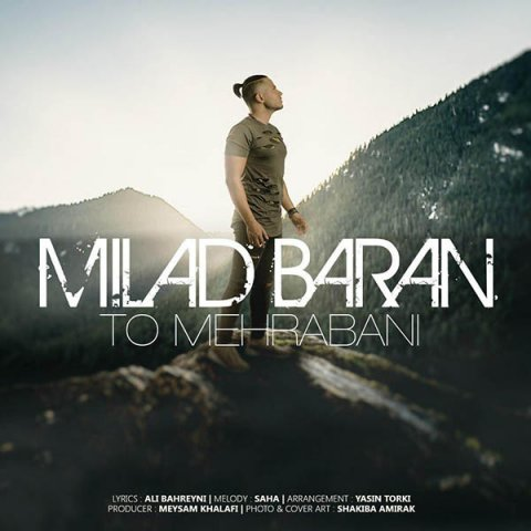 Download New Song, Download New Song By Milad Baran Called To Mehrabani, Download New Song Milad Baran To Mehrabani, Milad Baran, Milad Baran To Mehrabani, avinmusic, To Mehrabani, To Mehrabani by Milad Baran, To Mehrabani Download New Song By Milad Baran, To Mehrabani Download New Song Milad Baran, آهنگ, آهنگ جدید, تو مهربانی, تو مهربانی دانلود آهنگ میلاد باران, دانلود, دانلود آهنگ, دانلود آهنگ Milad Baran, دانلود آهنگ جدید, دانلود آهنگ جدید Milad Baran, دانلود آهنگ جدید Milad Baran به نام To Mehrabani, دانلود آهنگ جدید میلاد باران, دانلود آهنگ جدید میلاد باران به نام تو مهربانی, دانلود آهنگ جدید میلاد باران تو مهربانی, دانلود آهنگ میلاد باران به نام تو مهربانی, دانلود آهنگ میلاد باران تو مهربانی, میلاد باران, آوین موزیک, کد پیشواز آهنگ های میلاد باران