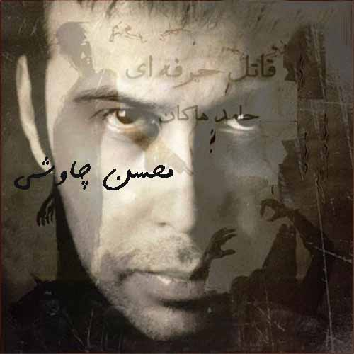 Download New Music, Download New Music Hamed Hakan, Download New Music Mohsen Chavoshi, Download New Music Mohsen Chavoshi Ft Hamed Hakan Chike Chike, دانلود آهنگ, دانلود آهنگ جدید, دانلود آهنگ جدید ایرانی, دانلود آهنگ حامد هاکان, دانلود آهنگ غمگین, دانلود آهنگ قاتل حرفه ای, دانلود آهنگ محسن چاوشی
