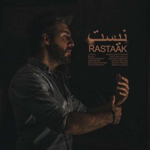 Download New Song, Download New Song By Rastaak Called Nist, Download New Song Rastaak Nist, avinmusic, Nist, Nist by Rastaak, Nist Download New Song By Rastaak, Nist Download New Song Rastaak, Rastaak, Rastaak Nist, آهنگ, آهنگ جدید, دانلود, دانلود آهنگ, دانلود آهنگ Rastaak, دانلود آهنگ جدید, دانلود آهنگ جدید Rastaak, دانلود آهنگ جدید Rastaak به نام Nist, دانلود آهنگ جدید رستاک, دانلود آهنگ جدید رستاک به نام نیست, دانلود آهنگ جدید رستاک نیست, دانلود آهنگ رستاک به نام نیست, دانلود آهنگ رستاک نیست, رستاک, آوین موزیک, نیست, نیست دانلود آهنگ رستاک, کد پیشواز آهنگ های رستاک