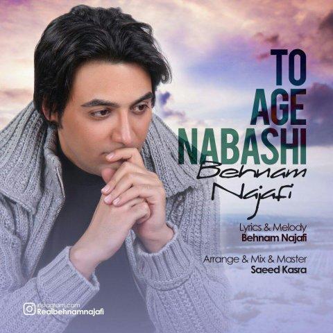 Behnam Najafi, Behnam Najafi To Age Nabashi, Download New Song, Download New Song Behnam Najafi To Age Nabashi, Download New Song By Behnam Najafi Called To Age Nabashi, avinmusic, To Age Nabashi, To Age Nabashi by Behnam Najafi, To Age Nabashi Download New Song Behnam Najafi, To Age Nabashi Download New Song By Behnam Najafi, آهنگ, آهنگ جدید, بهنام نجفی, تو اگه نباشی, تو اگه نباشی دانلود آهنگ بهنام نجفی, دانلود, دانلود آهنگ, دانلود آهنگ Behnam Najafi, دانلود آهنگ بهنام نجفی به نام تو اگه نباشی, دانلود آهنگ بهنام نجفی تو اگه نباشی, دانلود آهنگ جدید, دانلود آهنگ جدید Behnam Najafi, دانلود آهنگ جدید Behnam Najafi به نام To Age Nabashi, دانلود آهنگ جدید بهنام نجفی, دانلود آهنگ جدید بهنام نجفی به نام تو اگه نباشی, دانلود آهنگ جدید بهنام نجفی تو اگه نباشی, آوین موزیک, کد پیشواز آهنگ های بهنام نجفی