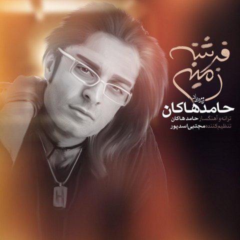 Download New Song, Download New Song By Hamed Hakan Called Fereshteye Zamini, Download New Song Hamed Hakan Fereshteye Zamini, Fereshteye Zamini, Fereshteye Zamini by Hamed Hakan, Fereshteye Zamini Download New Song By Hamed Hakan, Fereshteye Zamini Download New Song Hamed Hakan, Hamed Hakan, Hamed Hakan Fereshteye Zamini, avinmusic, آهنگ, آهنگ جدید, حامد هاکان, دانلود آهنگ, دانلود آهنگ Hamed Hakan, دانلود آهنگ جدید, دانلود آهنگ جدید Hamed Hakan, دانلود آهنگ جدید Hamed Hakan به نام Fereshteye Zamini, دانلود آهنگ جدید حامد هاکان, دانلود آهنگ جدید حامد هاکان به نام فرشته زمینی, دانلود آهنگ جدید حامد هاکان فرشته زمینی, دانلود آهنگ حامد هاکان به نام فرشته زمینی, دانلود آهنگ حامد هاکان فرشته زمینی, فرشته زمینی, فرشته زمینی دانلود آهنگ حامد هاکان, آوین موزیک, کد پیشواز آهنگ های حامد هاکان