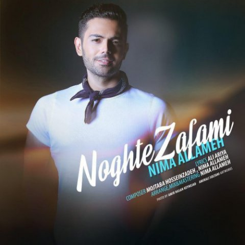 Download New Song, Download New Song By Nima Allameh Called Noghte Zafami, Download New Song Nima Allameh Noghte Zafami, avinmusic, Nima Allameh, Nima Allameh Noghte Zafami, Noghte Zafami, Noghte Zafami by Nima Allameh, Noghte Zafami Download New Song By Nima Allameh, Noghte Zafami Download New Song Nima Allameh, آهنگ, آهنگ جدید, دانلود آهنگ, دانلود آهنگ Nima Allameh, دانلود آهنگ جدید, دانلود آهنگ جدید Nima Allameh, دانلود آهنگ جدید Nima Allameh به نام Noghte Zafami, دانلود آهنگ جدید نیما علامه, دانلود آهنگ جدید نیما علامه به نام نقطه ضعفمی, دانلود آهنگ جدید نیما علامه نقطه ضعفمی, دانلود آهنگ نیما علامه به نام نقطه ضعفمی, دانلود آهنگ نیما علامه نقطه ضعفمی, نقطه ضعفمی, نقطه ضعفمی دانلود آهنگ نیما علامه, آوین موزیک, نیما علامه, کد پیشواز آهنگ های نیما علامه
