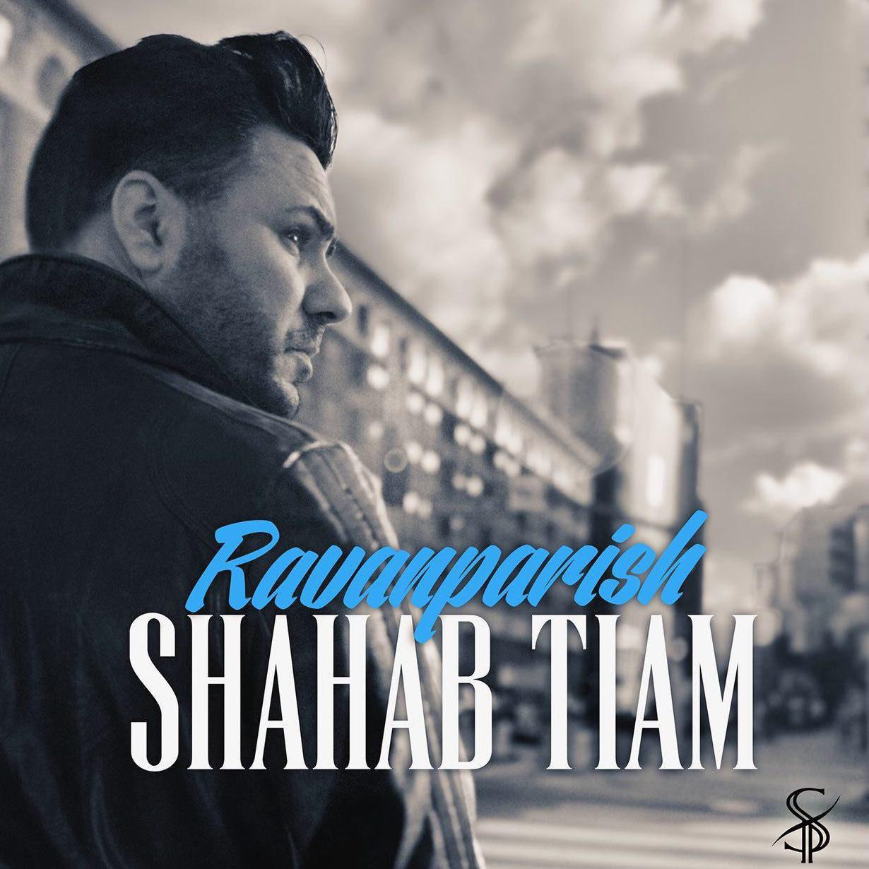 Download New Song, Download New Song By Shahab Tiam Called Ravanparish, Download New Song Shahab Tiam Ravanparish, avinmusic, Ravanparish, Ravanparish by Shahab Tiam, Ravanparish Download New Song By Shahab Tiam, Ravanparish Download New Song Shahab Tiam, Shahab Tiam, Shahab Tiam Ravanparish, آهنگ, آهنگ جدید, دانلود, دانلود آهنگ, دانلود آهنگ Shahab Tiam, دانلود آهنگ جدید, دانلود آهنگ جدید Shahab Tiam, دانلود آهنگ جدید Shahab Tiam به نام Ravanparish, دانلود آهنگ جدید شهاب تیام, دانلود آهنگ جدید شهاب تیام به نام روان پریش, دانلود آهنگ جدید شهاب تیام روان پریش, دانلود آهنگ شهاب تیام به نام روان پریش, دانلود آهنگ شهاب تیام روان پریش, روان پریش, روان پریش دانلود آهنگ شهاب تیام, شهاب تیام, آوین موزیک, کد پیشواز آهنگ های شهاب تیام