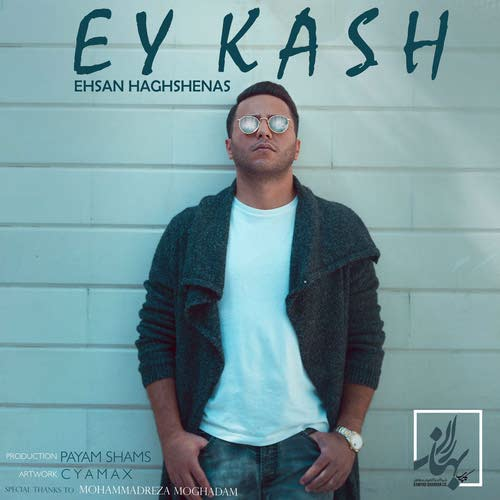 Download New Music, Download New Music Ehsan Haghshenas, Download New Music Ehsan Haghshenas Ey Kash, دانلود آهنگ, دانلود آهنگ احسان حق شناس, دانلود آهنگ ای کاش, دانلود آهنگ جدید, دانلود آهنگ جدید ایرانی, دانلود آهنگ غمگین, متن آهنگ ای کاش احسان حق شناس