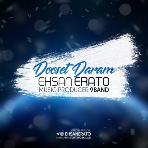 Download New Song, Download New Song By Ehsan Erato Called Duset Daram, Download New Song Ehsan Erato Duset Daram, Duset Daram, Duset Daram by Ehsan Erato, Duset Daram Download New Song By Ehsan Erato, Duset Daram Download New Song Ehsan Erato, Ehsan Erato, Ehsan Erato Duset Daram, avinmusic, آهنگ, آهنگ جدید, احسان اراتو, دانلود, دانلود آهنگ, دانلود آهنگ Ehsan Erato, دانلود آهنگ احسان اراتو به نام دوست دارم, دانلود آهنگ احسان اراتو دوست دارم, دانلود آهنگ جدید, دانلود آهنگ جدید Ehsan Erato, دانلود آهنگ جدید Ehsan Erato به نام Duset Daram, دانلود آهنگ جدید احسان اراتو, دانلود آهنگ جدید احسان اراتو به نام دوست دارم, دانلود آهنگ جدید احسان اراتو دوست دارم, دوست دارم, دوست دارم دانلود آهنگ احسان اراتو, آوین موزیک, کد پیشواز آهنگ های احسان اراتو