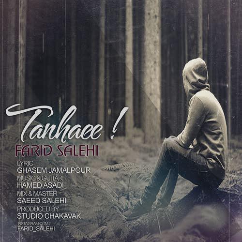 Download New Music, Download New Music Farid Salehi, Download New Music Farid Salehi Tanhaei, دانلود آهنگ, دانلود آهنگ تنهایی, دانلود آهنگ جدید, دانلود آهنگ جدید ایرانی, دانلود آهنگ غمگین, دانلود آهنگ فرید صالحی, متن آهنگ تنهایی فرید صالحی