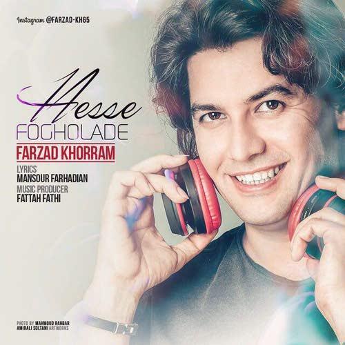 Download New Music, Download New Music Farzad Khorrami, Download New Music Farzad Khorrami Hesse Fogholade, دانلود آهنگ, دانلود آهنگ جدید, دانلود آهنگ جدید ایرانی, دانلود آهنگ حس فوق العاده, دانلود آهنگ شاد, دانلود آهنگ فرزاد خرمی, متن آهنگ حس فوق العاده فرزاد خرمی