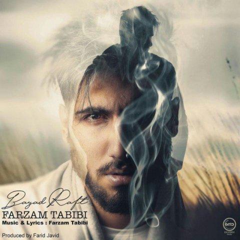Bayad Raft, Bayad Raft by Farzam Tabibi, Bayad Raft Download New Song By Farzam Tabibi, Bayad Raft Download New Song Farzam Tabibi, Download New Song, Download New Song By Farzam Tabibi Called Bayad Raft, Download New Song Farzam Tabibi Bayad Raft, Farzam Tabibi, Farzam Tabibi Bayad Raft, avinmusic, آهنگ, آهنگ جدید, باید رفت, باید رفت دانلود آهنگ فرزام طبیبی, دانلود, دانلود آهنگ, دانلود آهنگ Farzam Tabibi, دانلود آهنگ جدید, دانلود آهنگ جدید Farzam Tabibi, دانلود آهنگ جدید Farzam Tabibi به نام Bayad Raft, دانلود آهنگ جدید فرزام طبیبی, دانلود آهنگ جدید فرزام طبیبی باید رفت, دانلود آهنگ جدید فرزام طبیبی به نام باید رفت, دانلود آهنگ فرزام طبیبی باید رفت, دانلود آهنگ فرزام طبیبی به نام باید رفت, فرزام طبیبی, آوین موزیک, کد پیشواز آهنگ های فرزام طبیبی